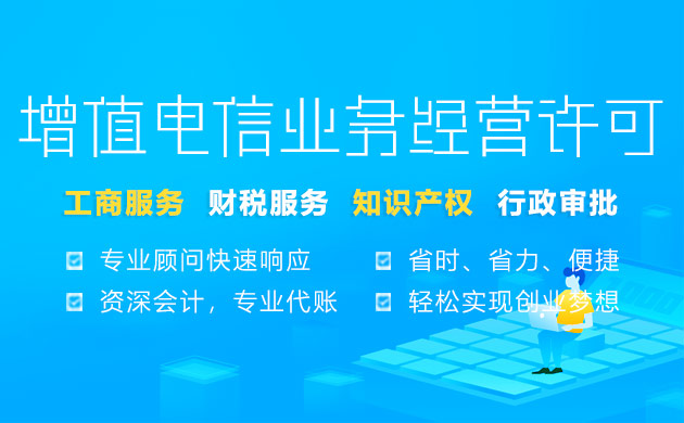 增值电信业务经营许可证申请