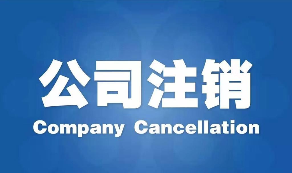 「上海亚博外围网注销」亚博外围网注销需要注意哪些问题?